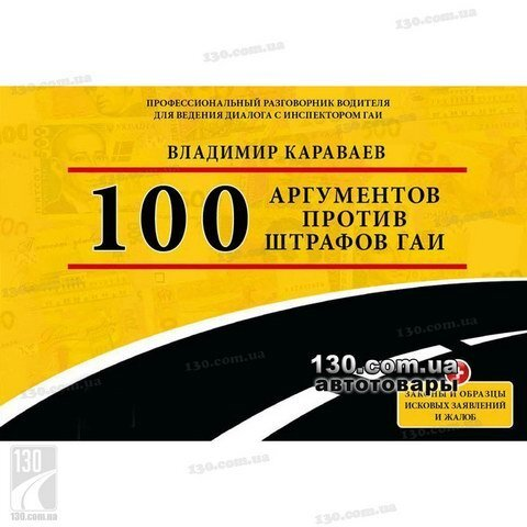 Book-Karavayev-V.A.-100-Arguments-vs.-SAI-Fines.jpg
